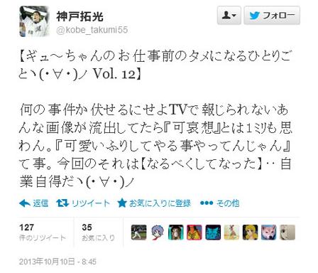 鈴木沙彩さんについて言及したと思われる神戸拓光のツイート