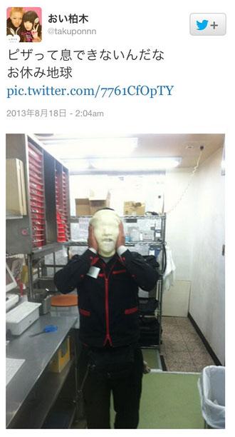 「ピザハット」店員、生地かぶった写真投稿